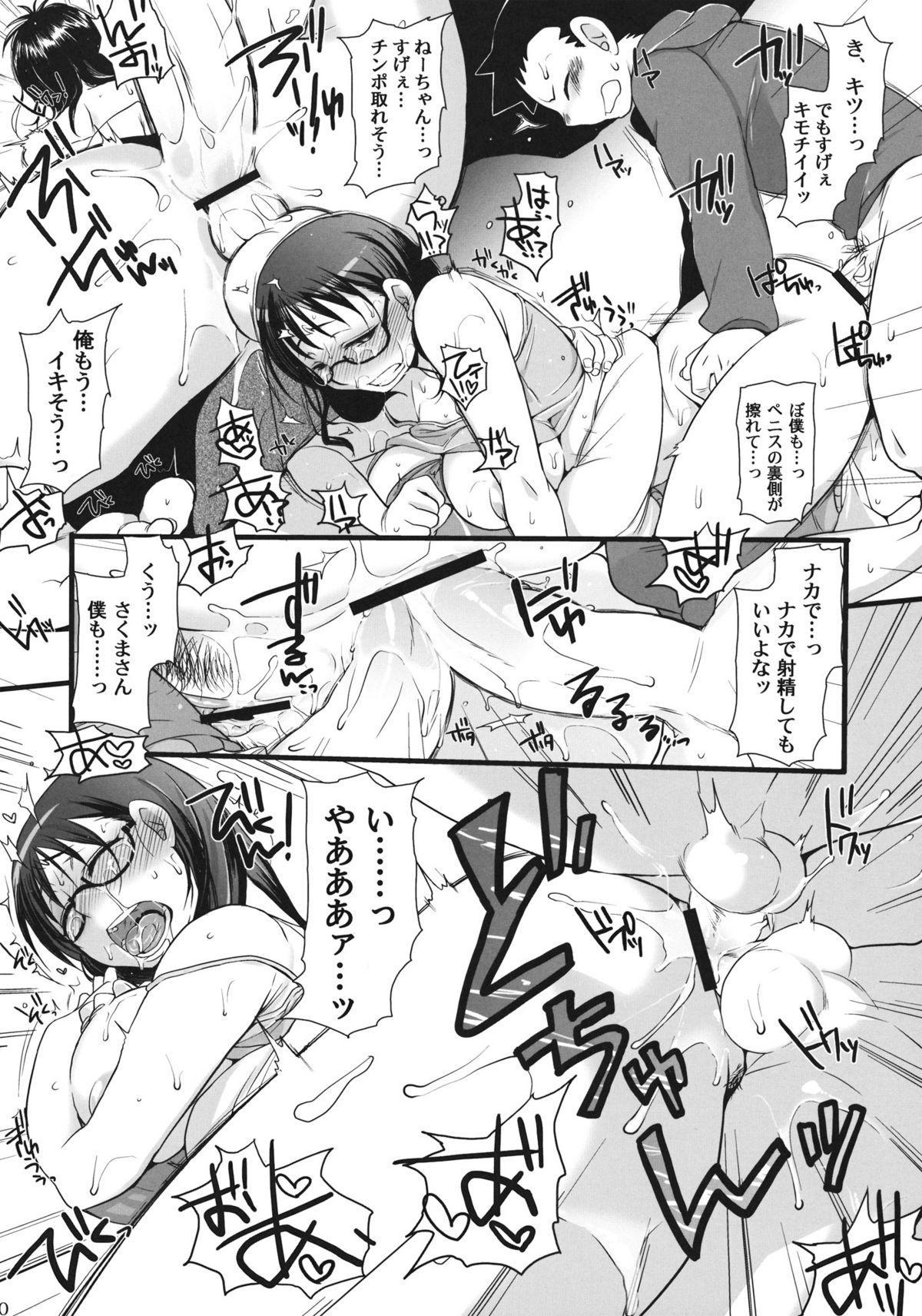 (SC53) [NIGHT★FUCKERS, Dodo Fuguri (Mitsugi, Shindou)] Yararetemasuyo, Sakuma Rinko-san. | You're Being Raped, Sakuma-san (Yondemasuyo, Azazel-san) 8