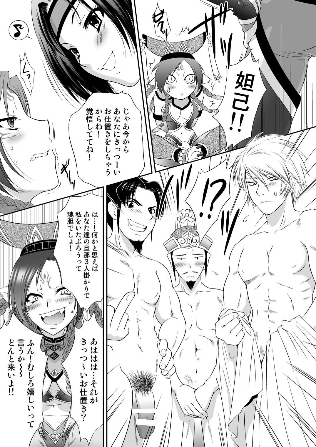 Dakki ni Oshioki 5