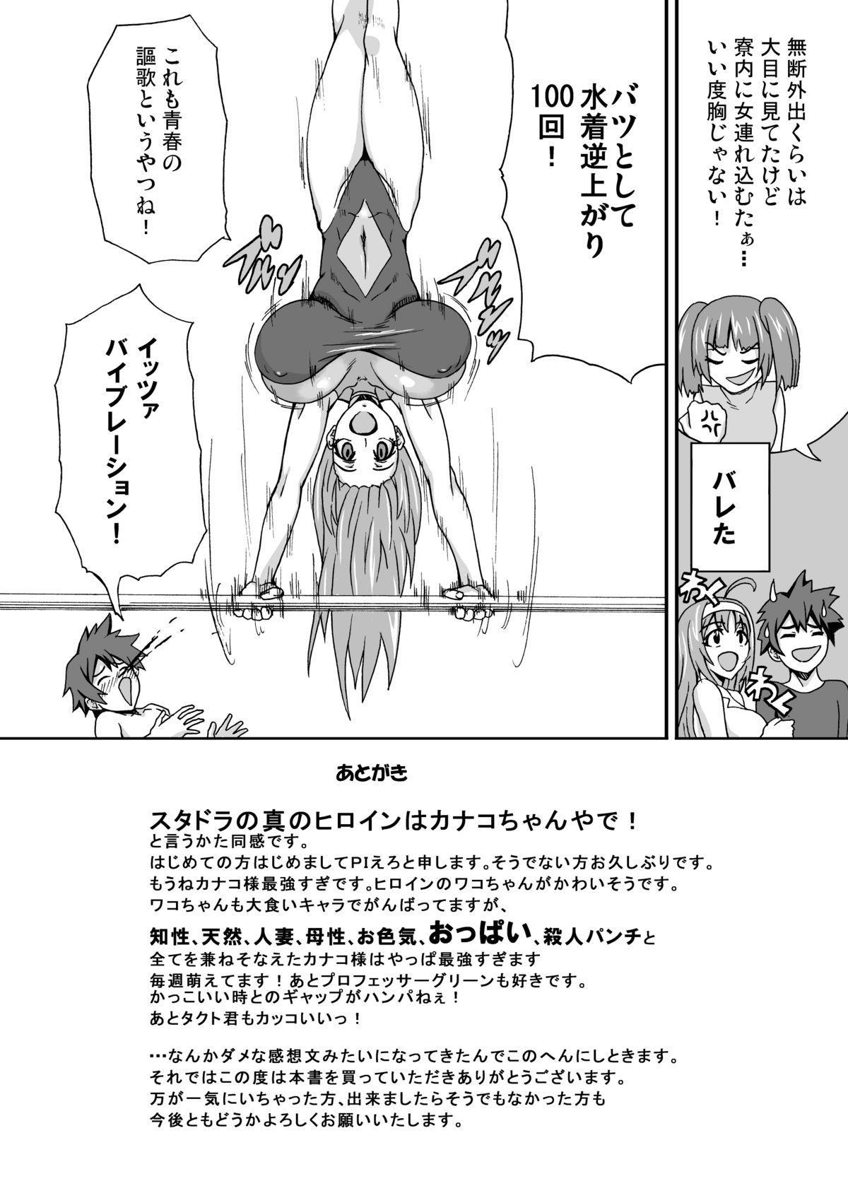 Oku-sama wa Classmate 12