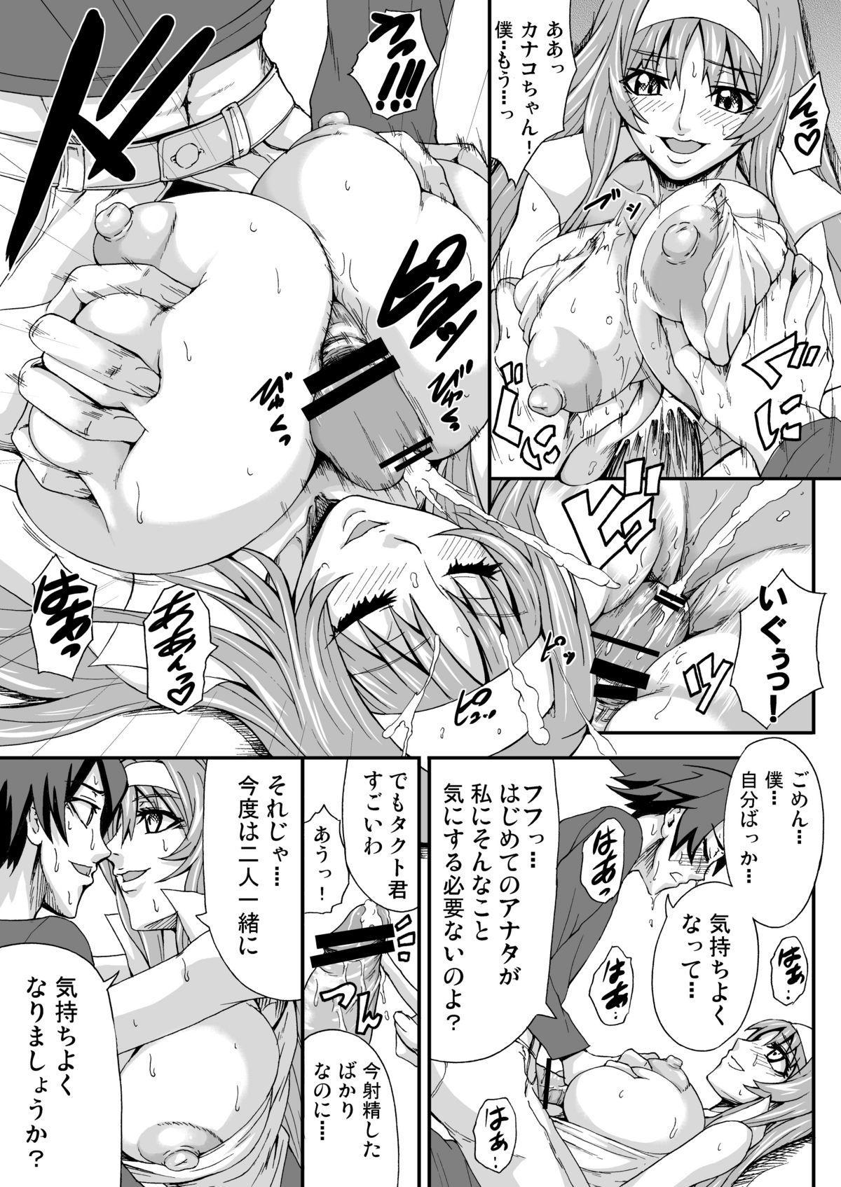 Oku-sama wa Classmate 7