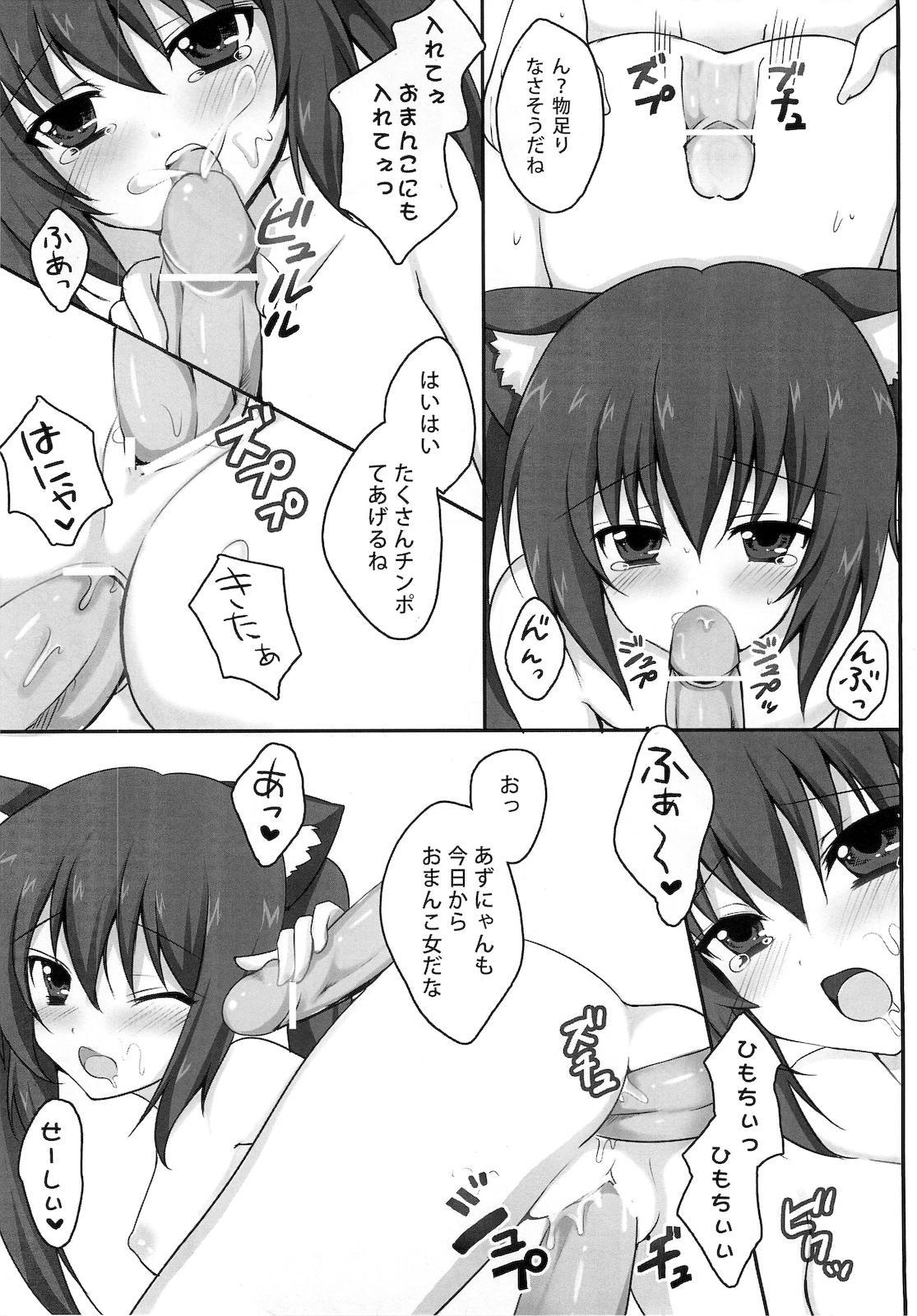 (C76) [LOOPTHELOOP! (Herurun)] AZU NYA-! NYA-! (K-ON!) 12