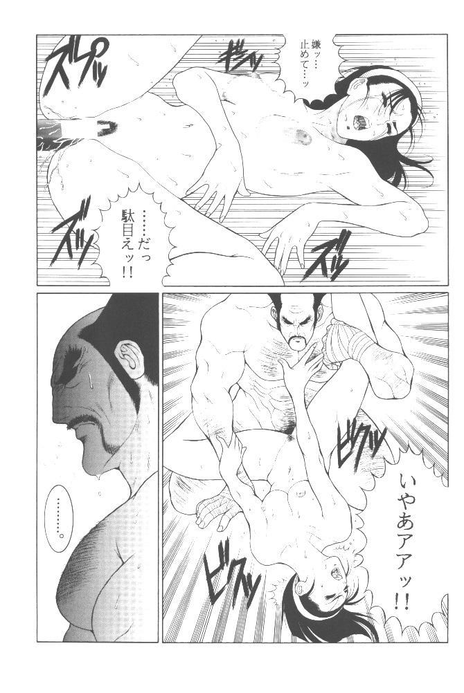 Tekkenkyou Jidai 31