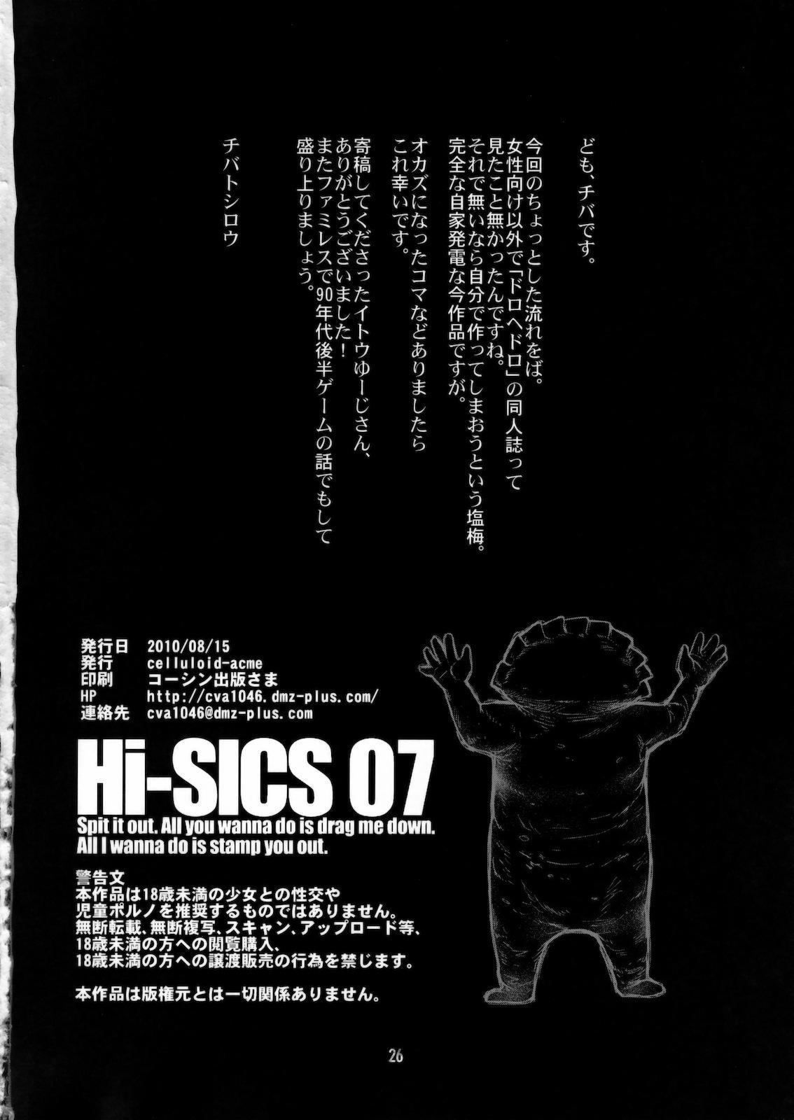 Hi-SICS 07 24