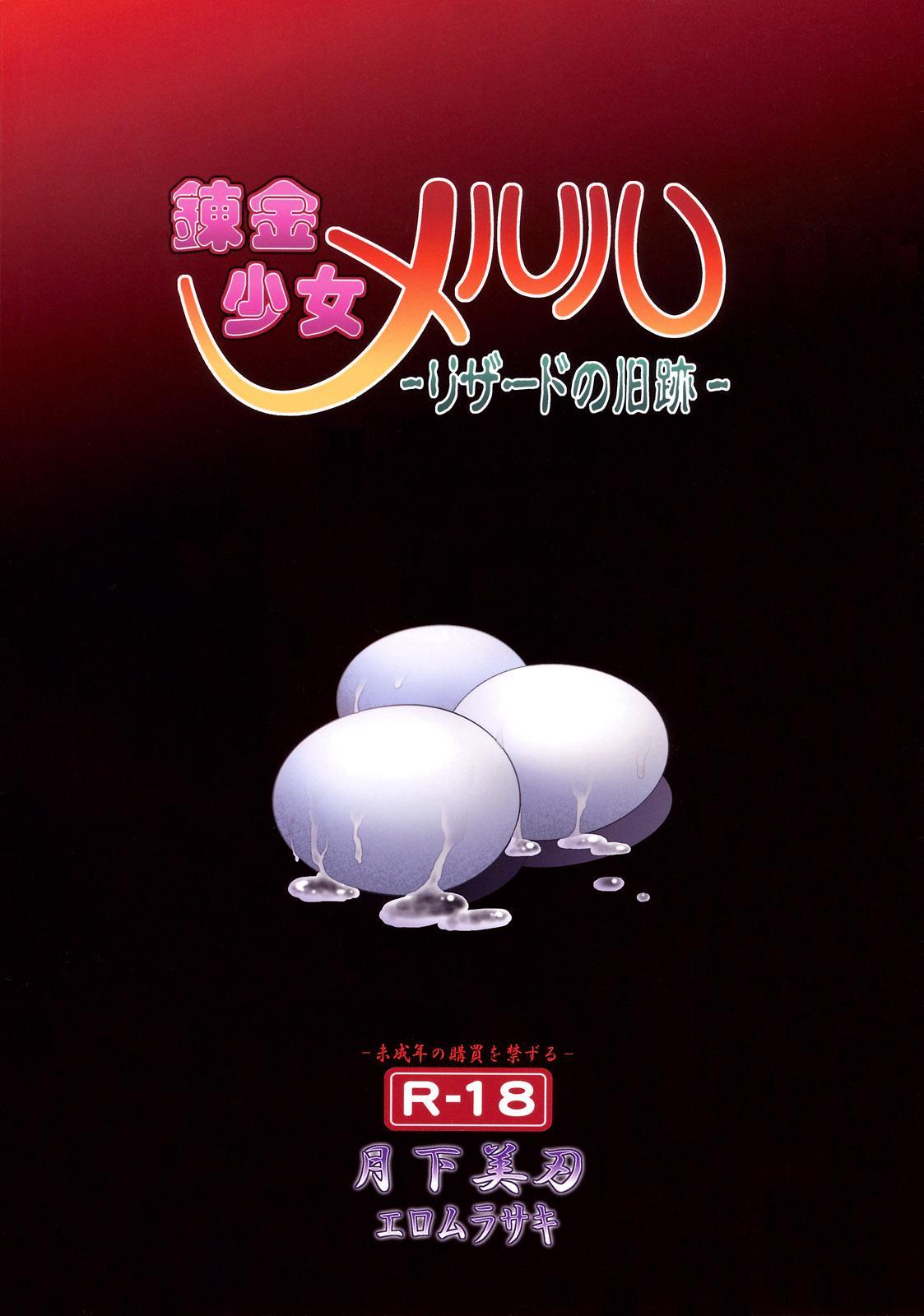 Renkin Shoujo Meruru 29