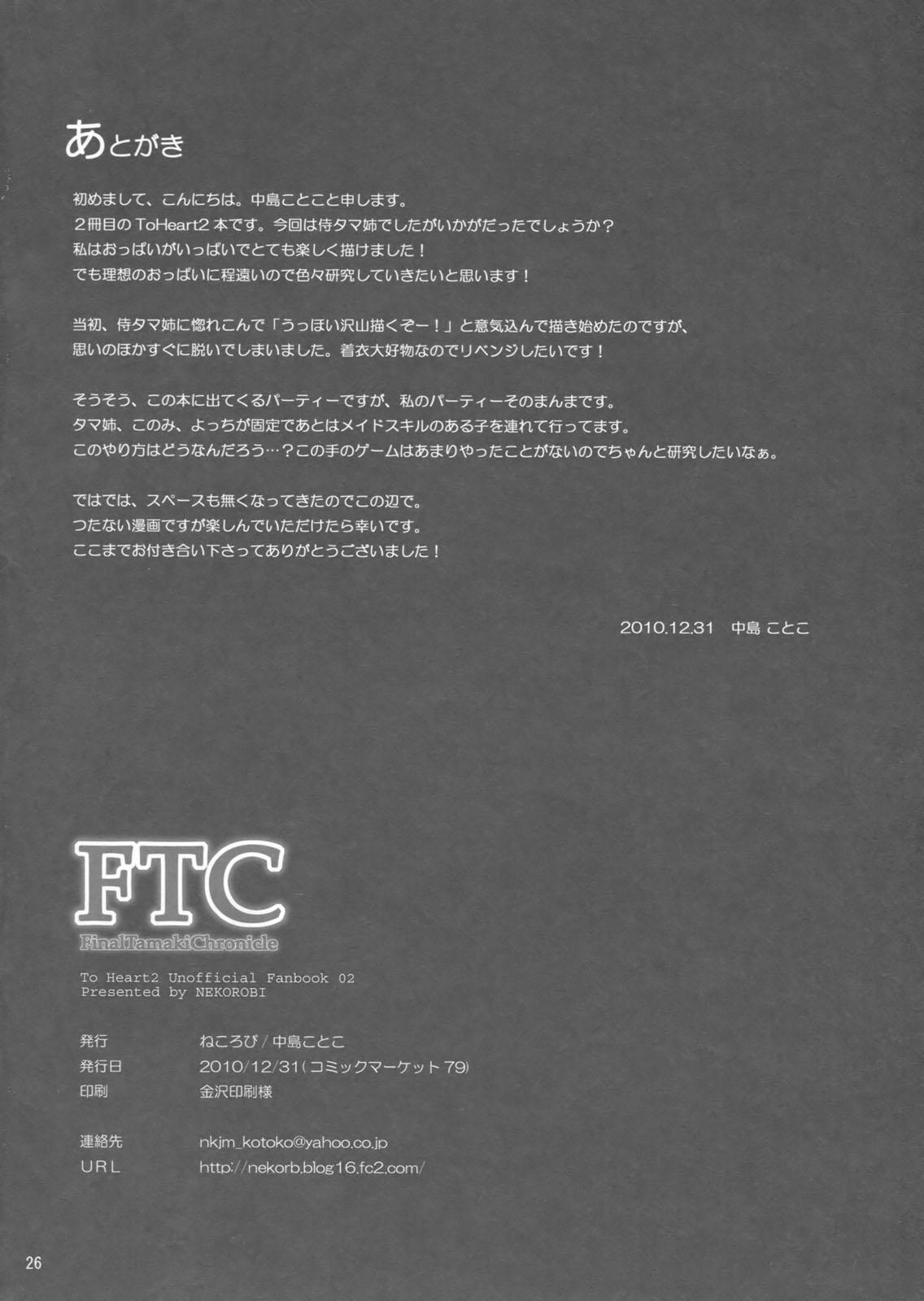 FTC 24