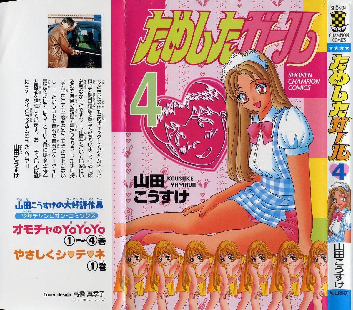 Tameshita Girl Vol 4 0