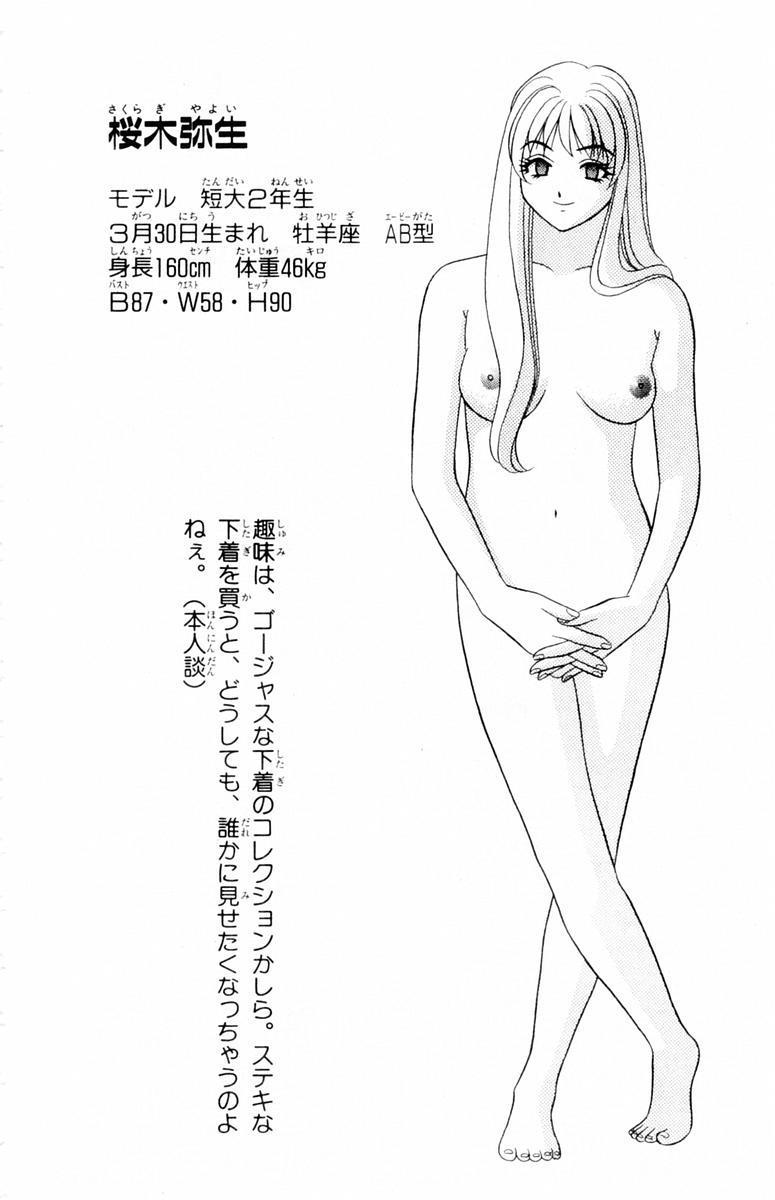 Tameshita Girl Vol 4 107