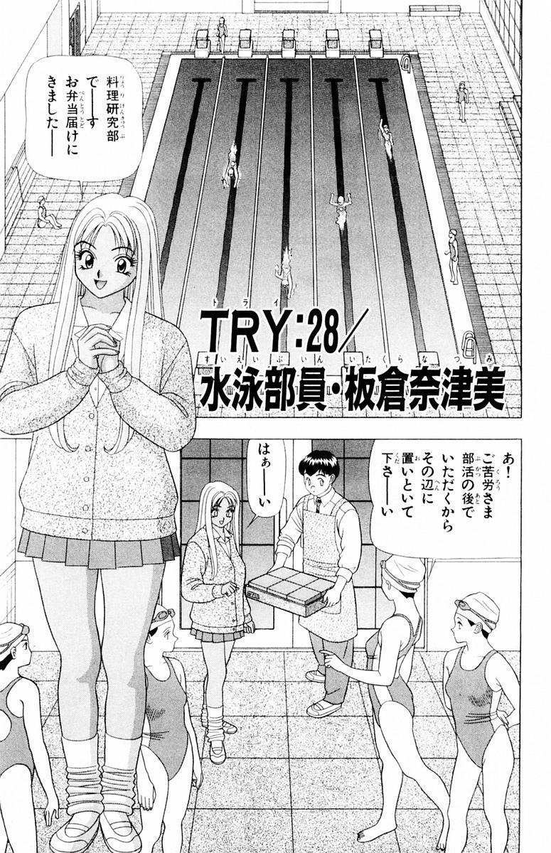 Tameshita Girl Vol 4 108