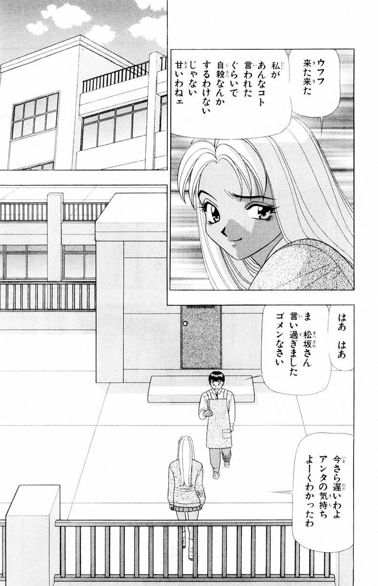 Tameshita Girl Vol 4 10