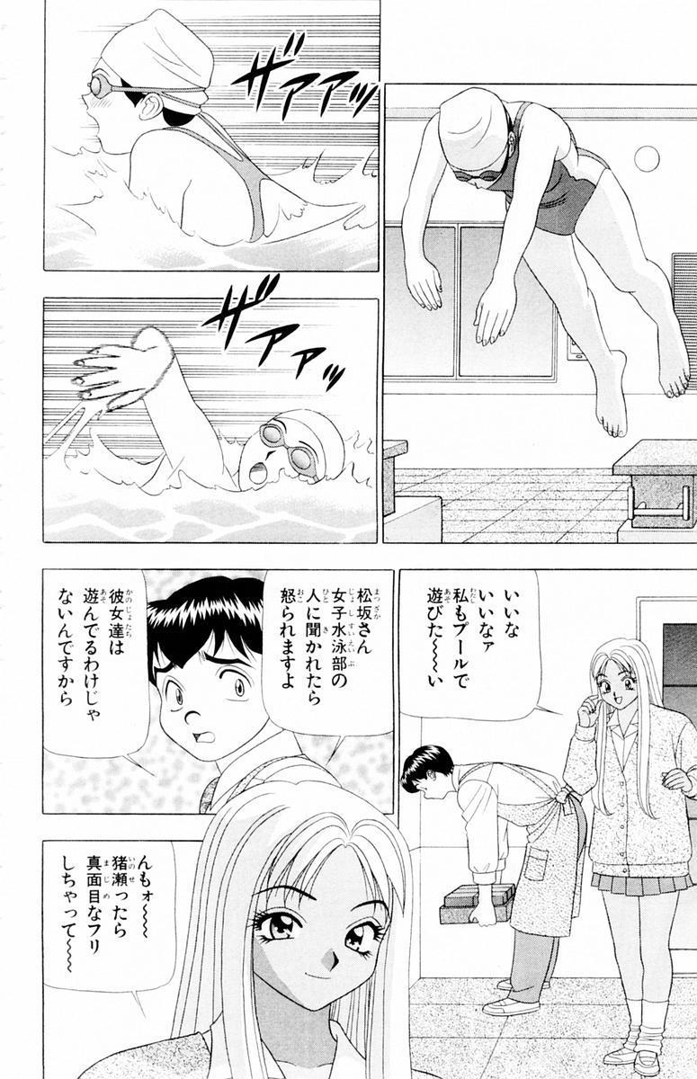 Tameshita Girl Vol 4 109