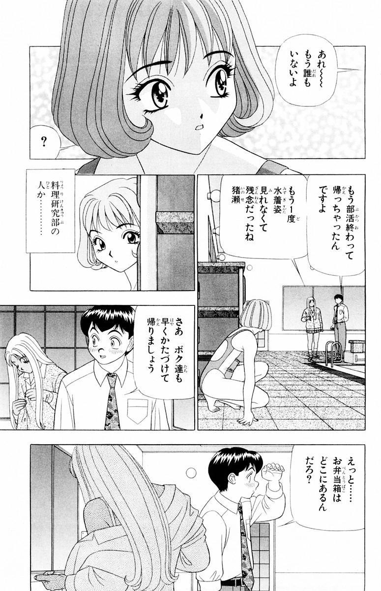 Tameshita Girl Vol 4 114
