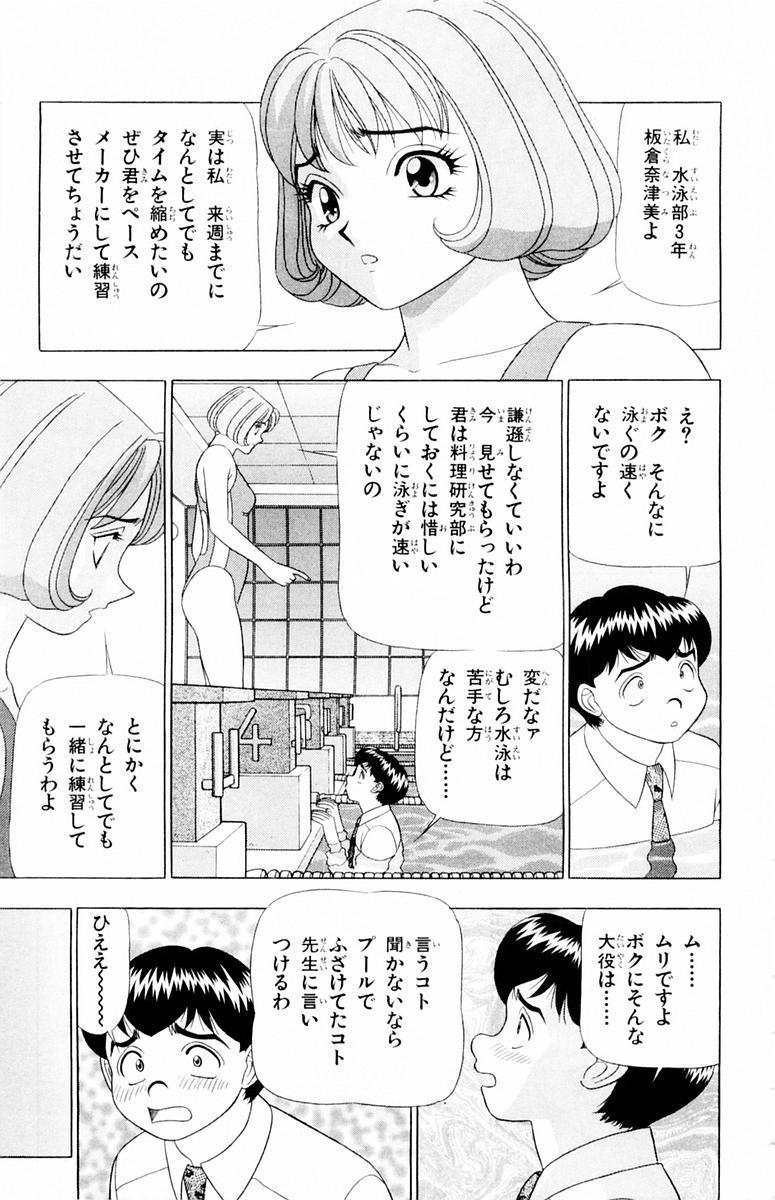 Tameshita Girl Vol 4 122