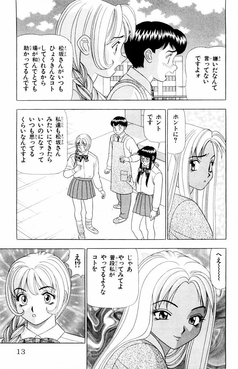 Tameshita Girl Vol 4 12