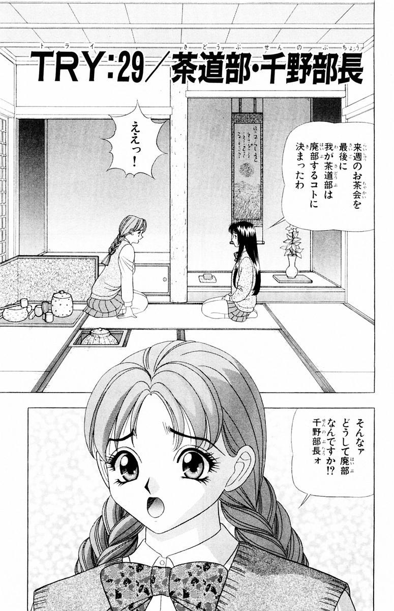 Tameshita Girl Vol 4 134