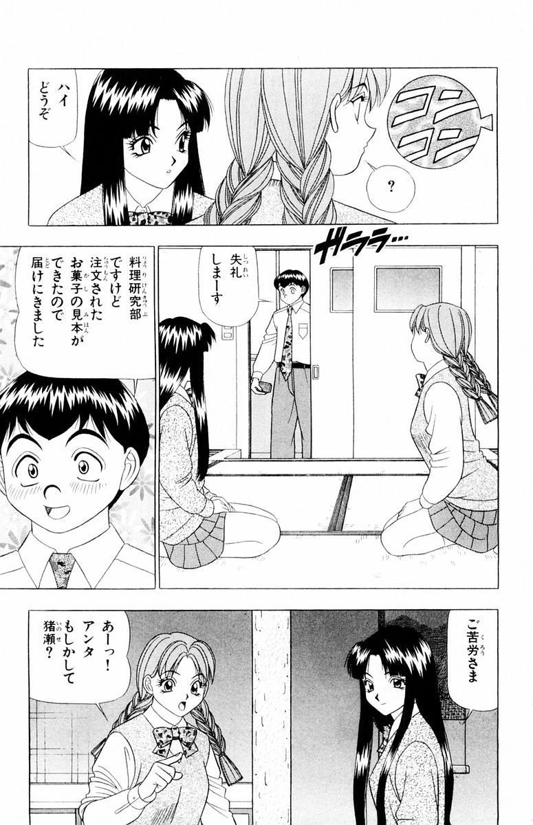 Tameshita Girl Vol 4 136
