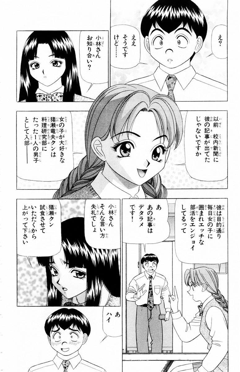Tameshita Girl Vol 4 137