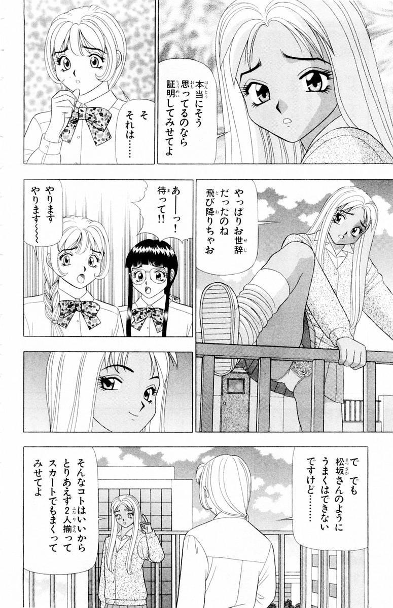 Tameshita Girl Vol 4 13