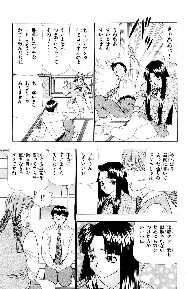 Tameshita Girl Vol 4 140