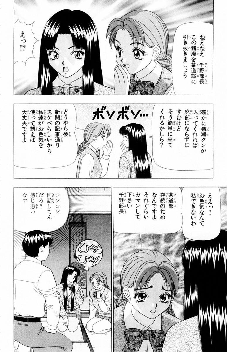 Tameshita Girl Vol 4 141