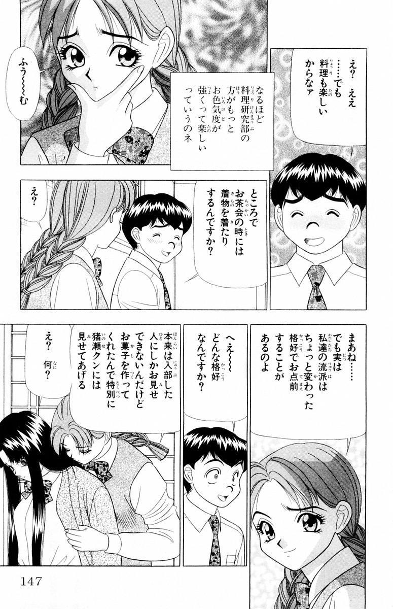 Tameshita Girl Vol 4 146