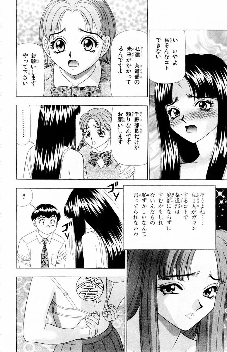 Tameshita Girl Vol 4 149