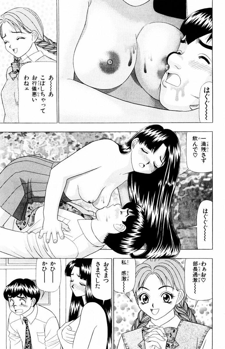 Tameshita Girl Vol 4 152