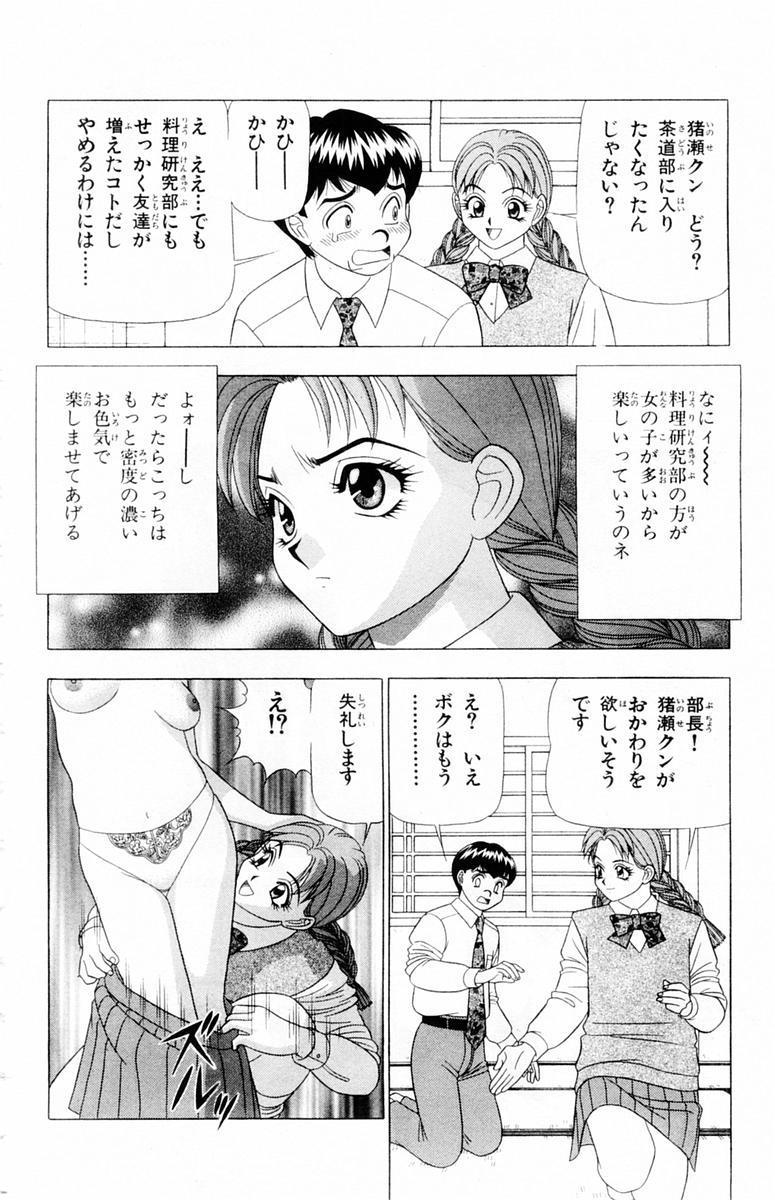 Tameshita Girl Vol 4 153