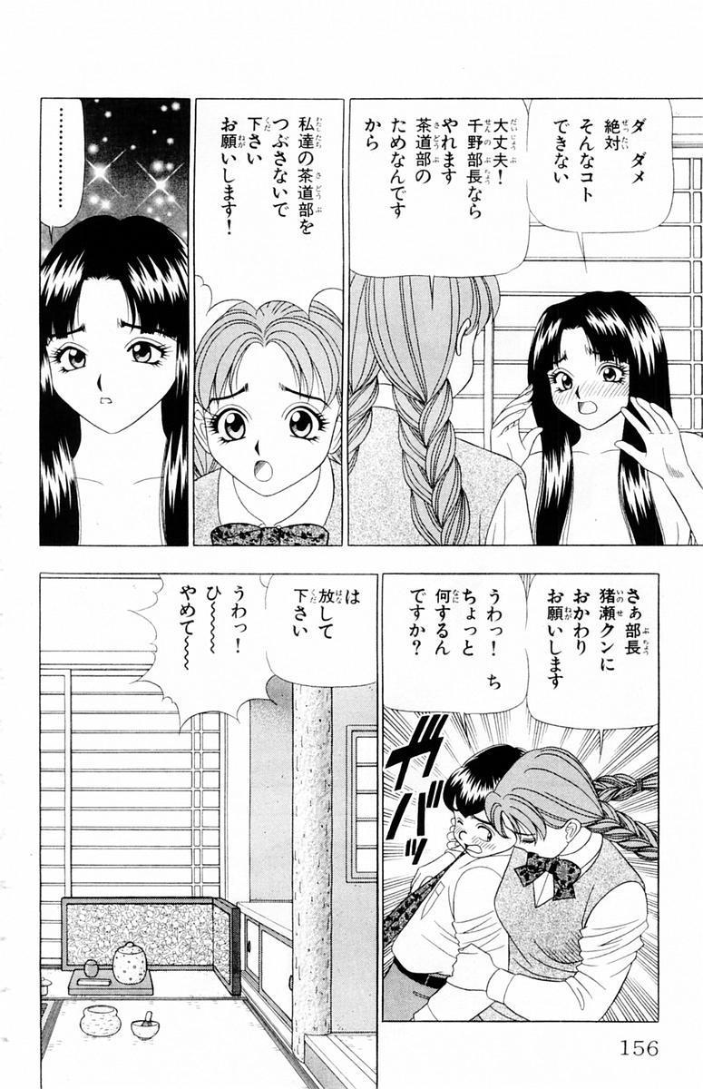 Tameshita Girl Vol 4 155