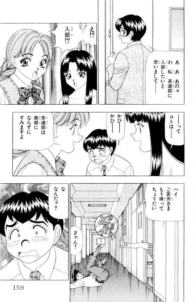 Tameshita Girl Vol 4 158
