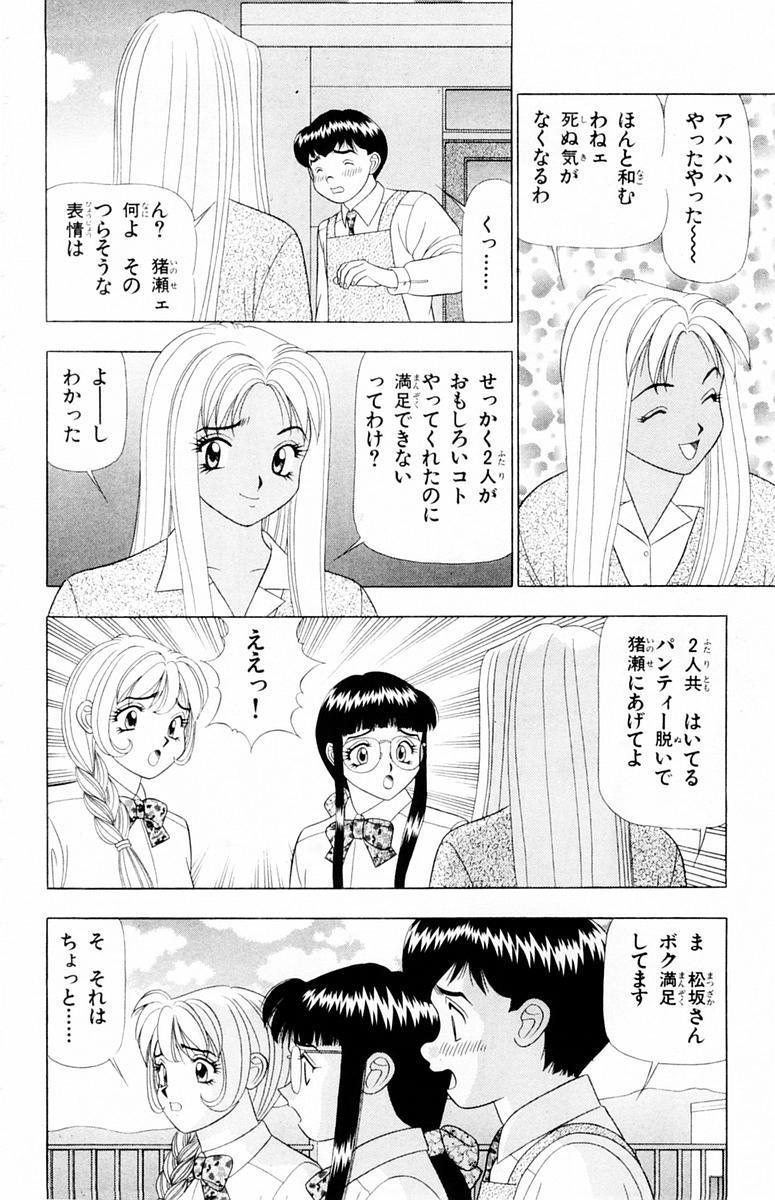 Tameshita Girl Vol 4 15