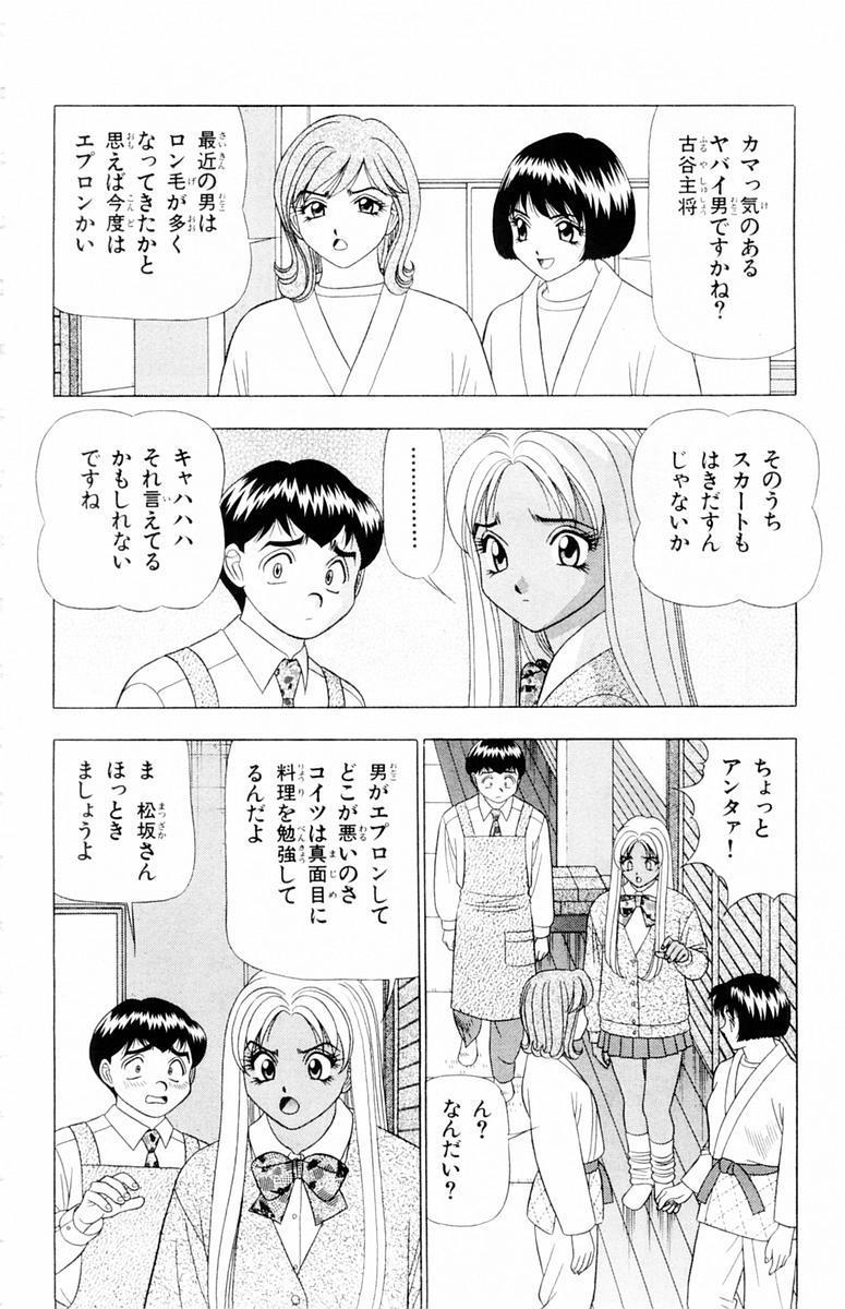 Tameshita Girl Vol 4 163