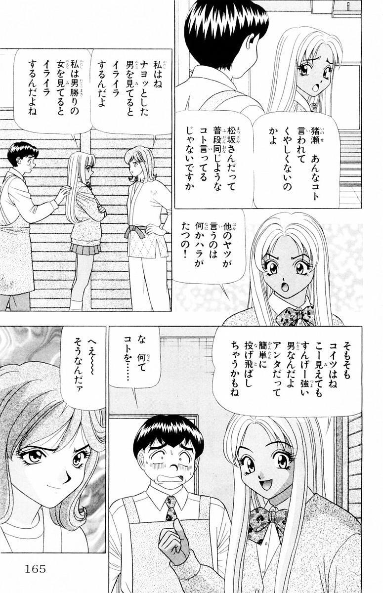 Tameshita Girl Vol 4 164