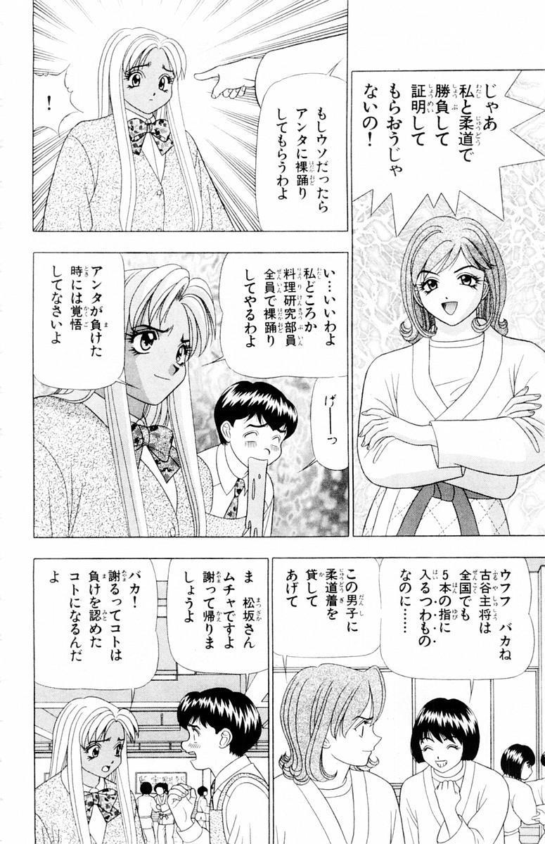 Tameshita Girl Vol 4 165