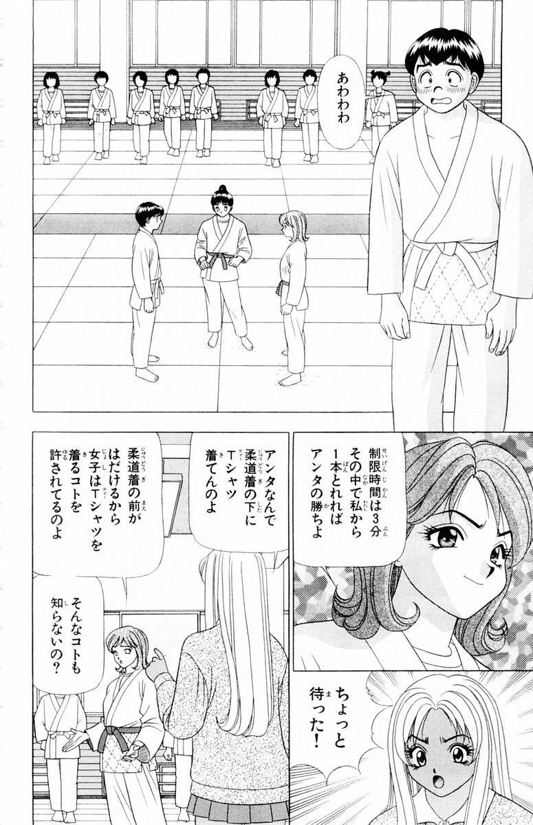 Tameshita Girl Vol 4 167