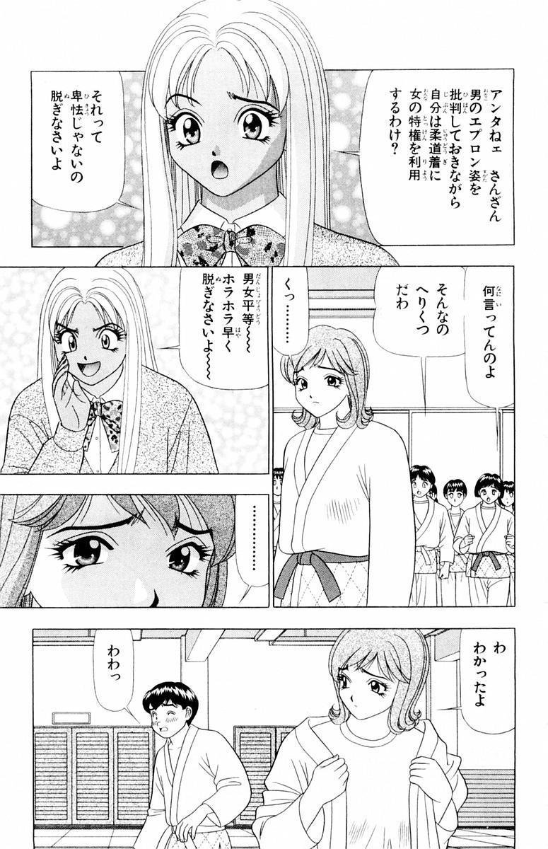 Tameshita Girl Vol 4 168