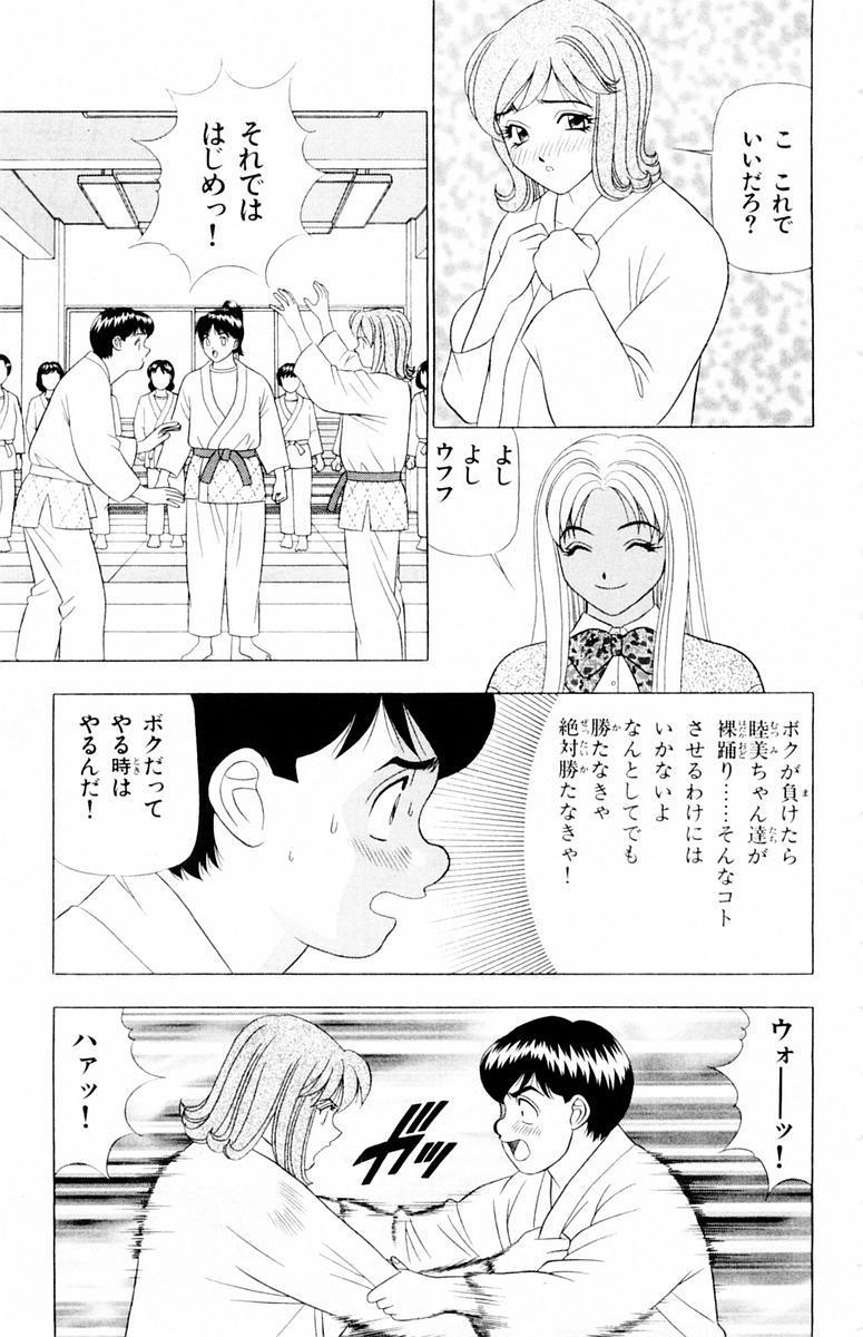 Tameshita Girl Vol 4 170