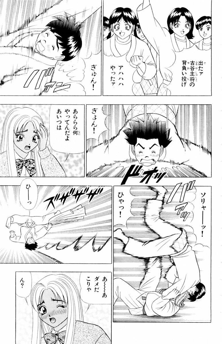 Tameshita Girl Vol 4 176