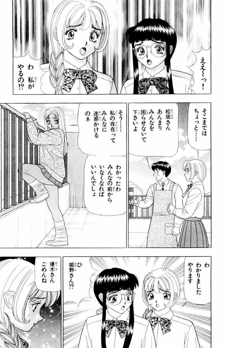 Tameshita Girl Vol 4 18