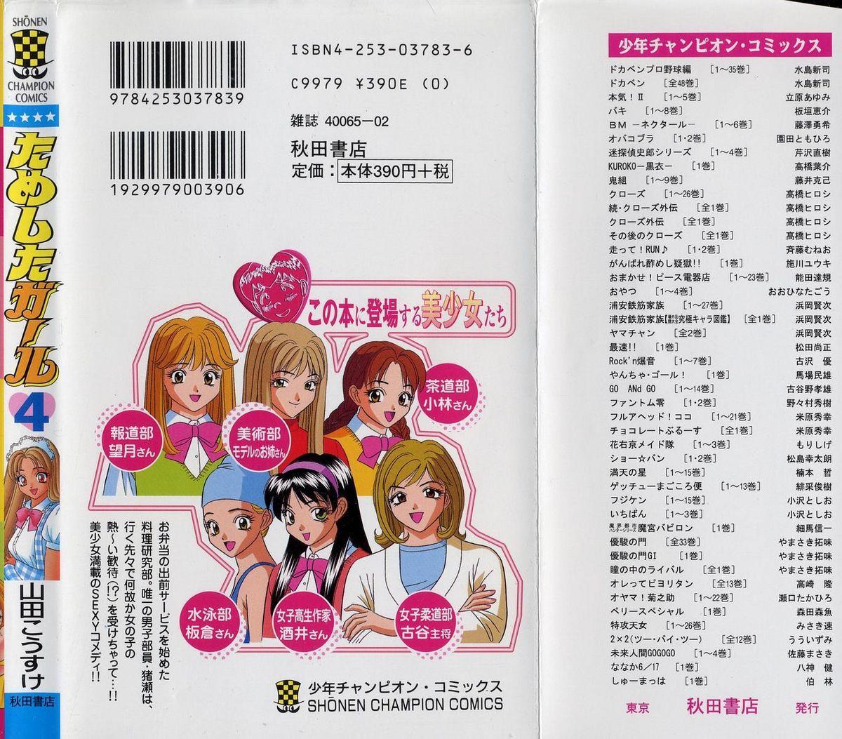 Tameshita Girl Vol 4 192
