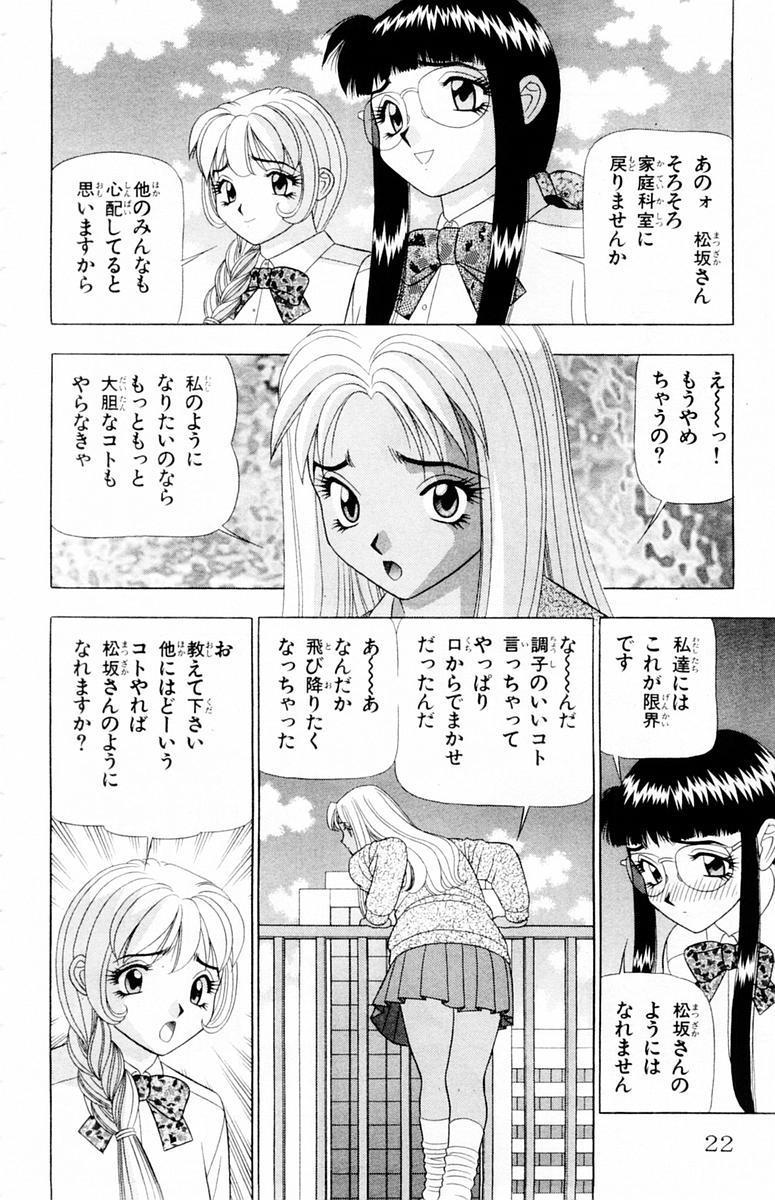 Tameshita Girl Vol 4 21