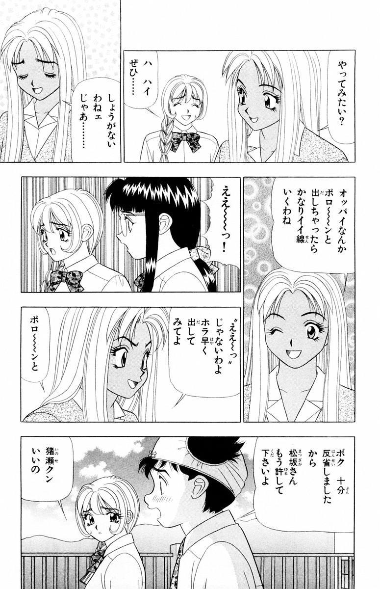 Tameshita Girl Vol 4 22