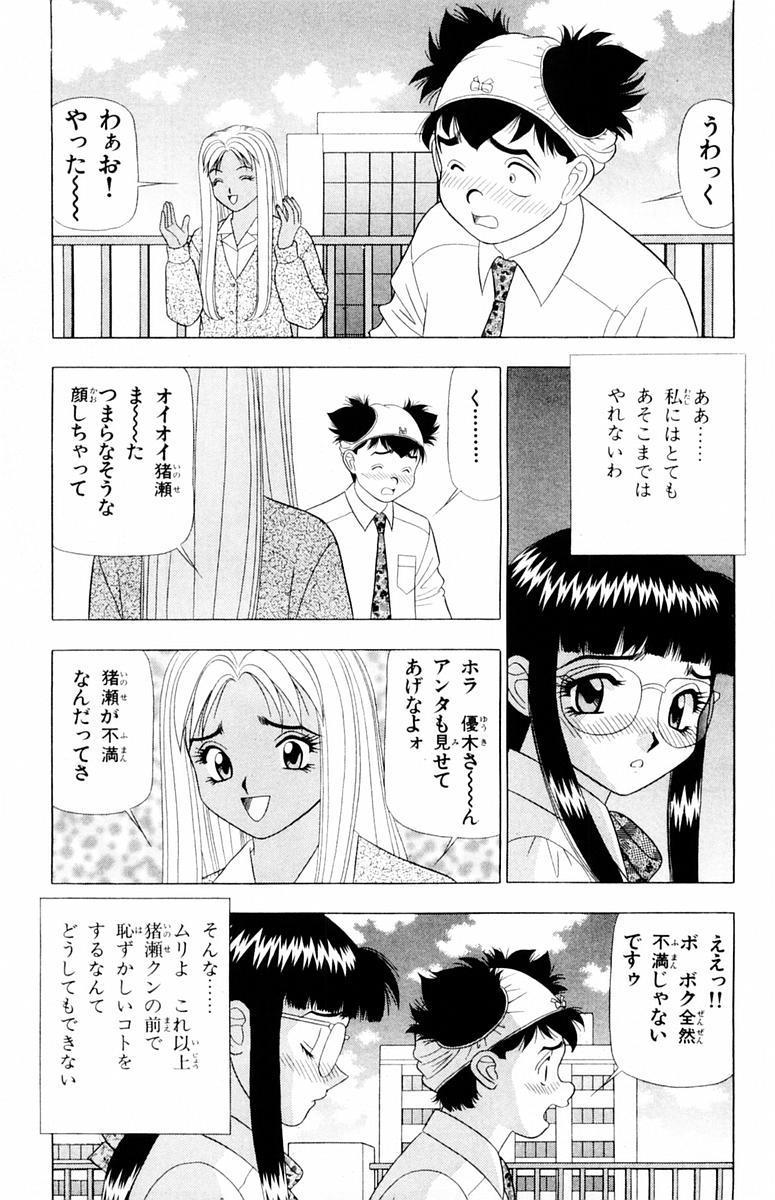 Tameshita Girl Vol 4 24
