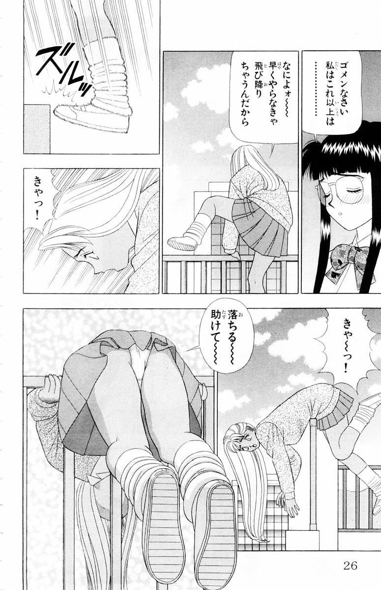Tameshita Girl Vol 4 25