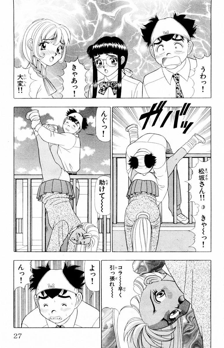 Tameshita Girl Vol 4 26