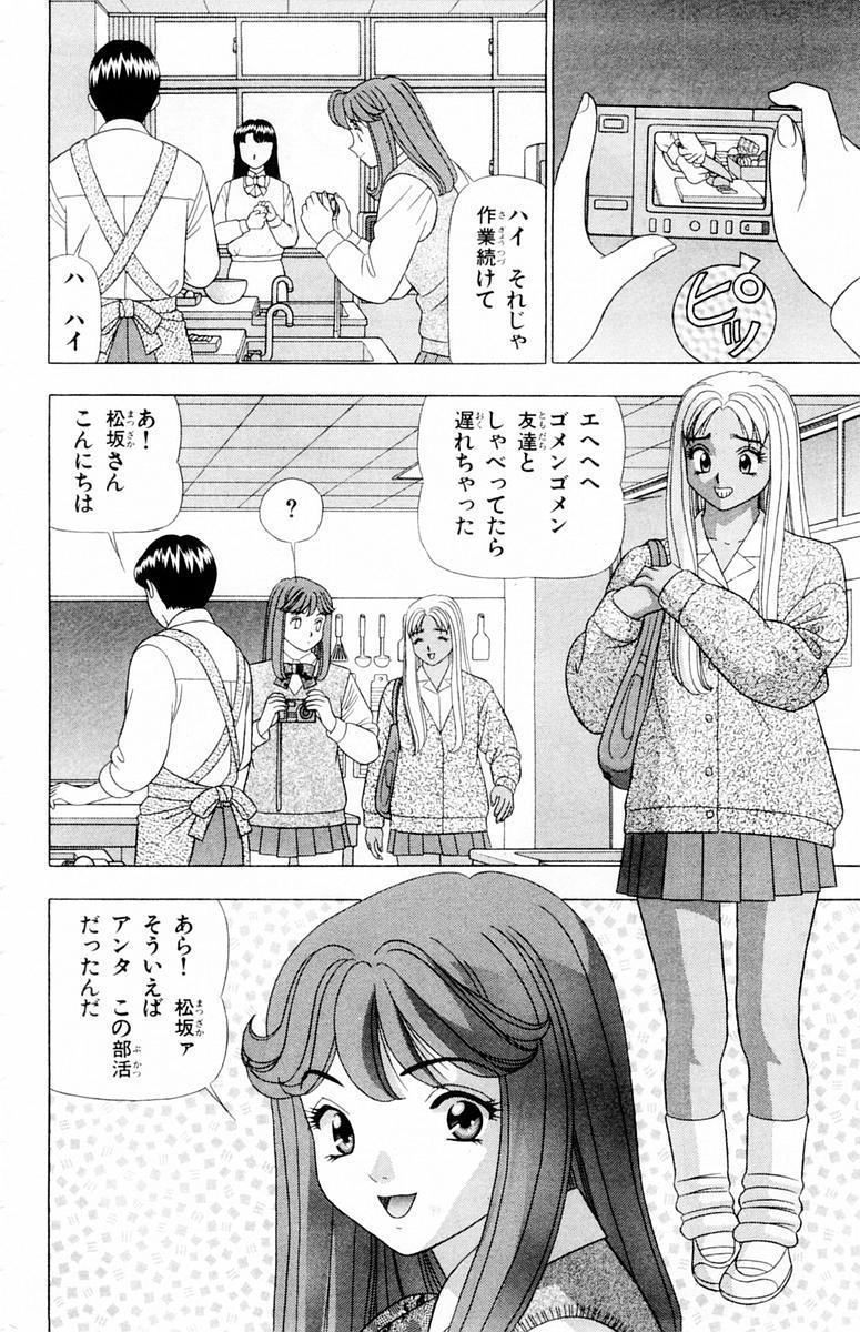 Tameshita Girl Vol 4 31