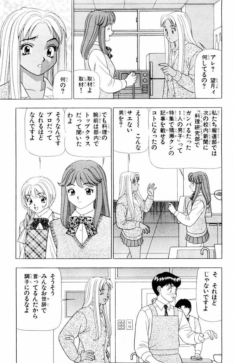 Tameshita Girl Vol 4 32