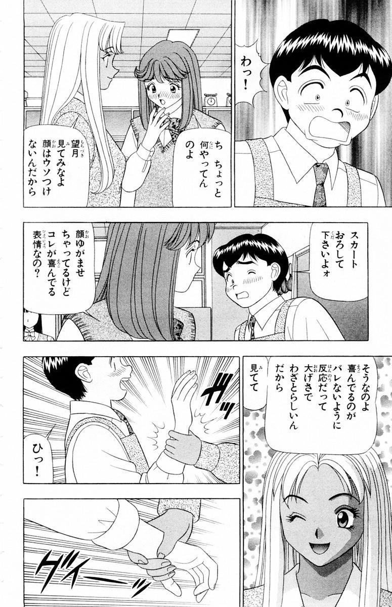 Tameshita Girl Vol 4 35