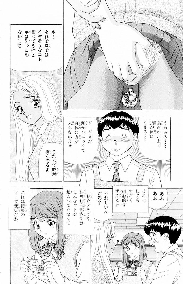 Tameshita Girl Vol 4 37