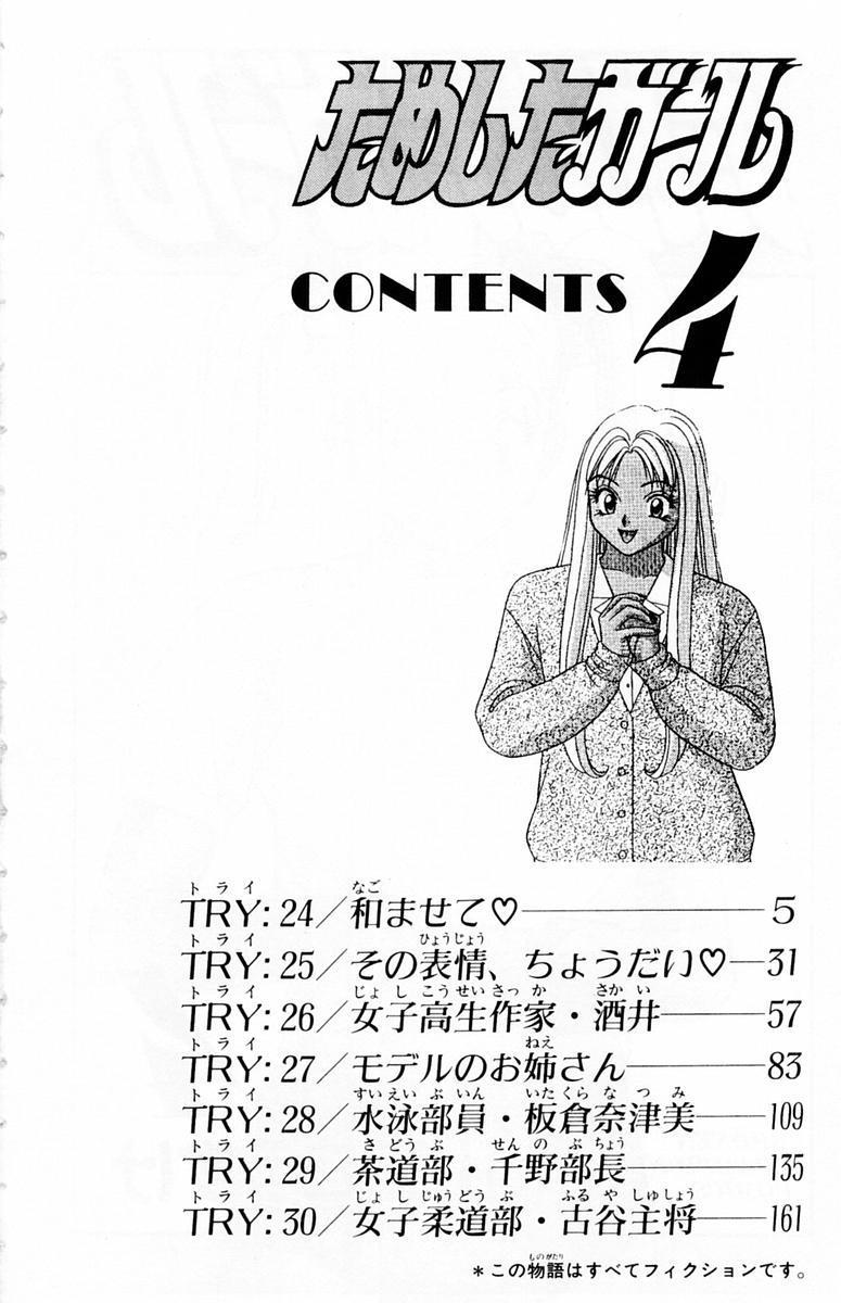 Tameshita Girl Vol 4 3