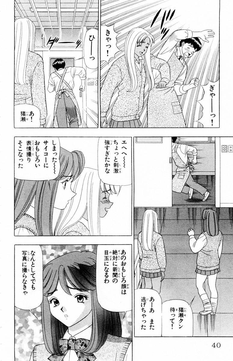Tameshita Girl Vol 4 39